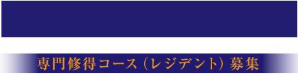 東京慈恵会医科大学附属病院 専門修得コース(レジデント)募集