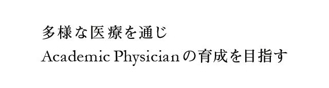 多様な医療を通じAcademic Physicianの育成を目指す